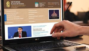 Портал истории Казахстана